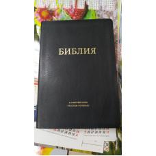 Библия в современном русском переводе под редакцией Кулакова