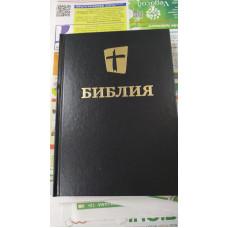 Библия в современном русском переводе МБО