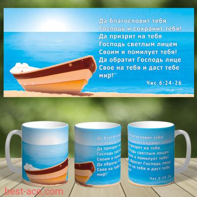 Кружка  Да благословит тебя Господь (лодка)