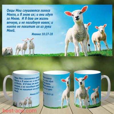 Кружка Овцы Мои слушают голоса Моего