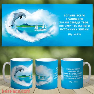 Кружка Больше всего хранимого храни сердце твое (дельфин)