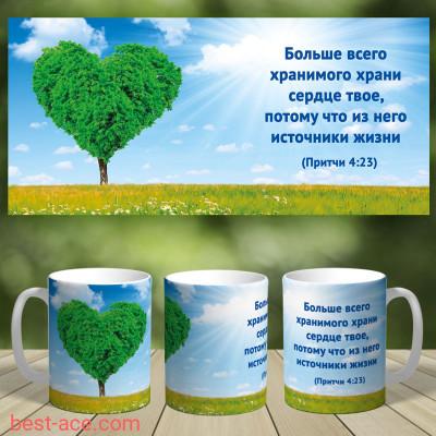Кружка Больше всего хранимого храни сердце твое (дерево)