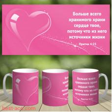 Кружка Больше всего хранимого храни сердце твое (розовый фон)