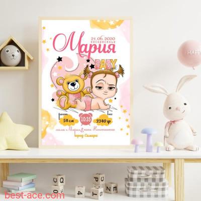 Метрика для девочки новорожденной с мишкой