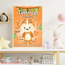 Метрика для новорожденного мальчика Тимур