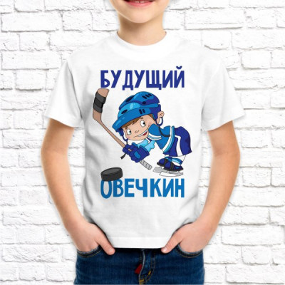 Футболка белая детская с принтом Будущий Овечкин