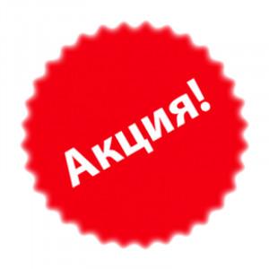 Акция 50 рублей на телефон за отзыв